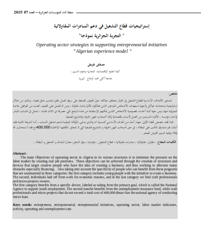 """Operating sector strategies in supporting entrepreneurial initiatives  """" Algerian experience model """""""