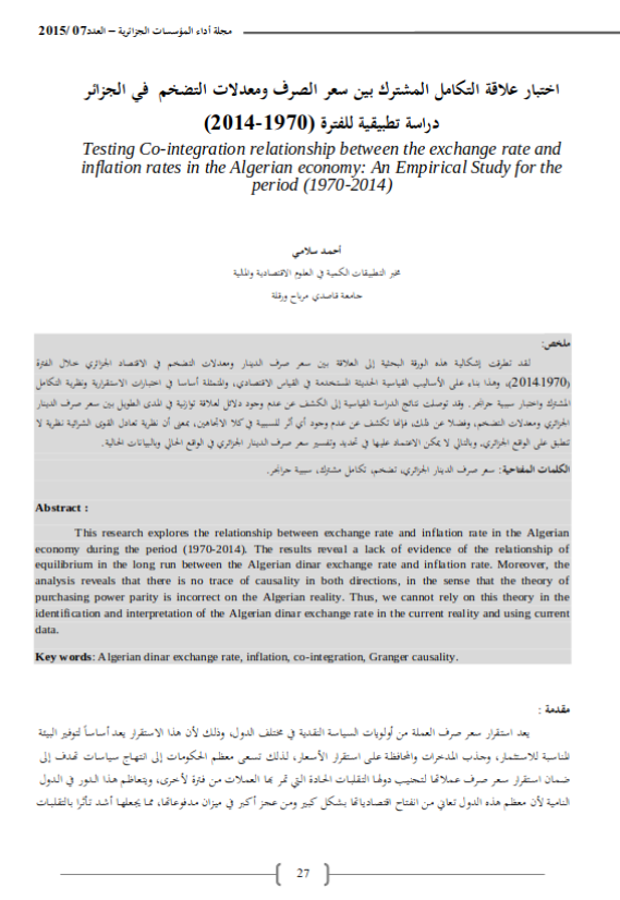 Testing Co-integration relationship between the exchange rate and inflation rates in the Algerian economy: An Empirical Study for the period (1970-2014