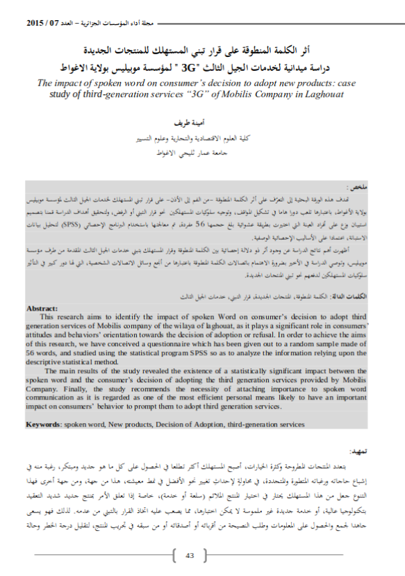 """The impact of spoken word on consumer's decision to adopt new products: case study of third-generation services """"3G"""" of Mobilis Company in Laghouat"""