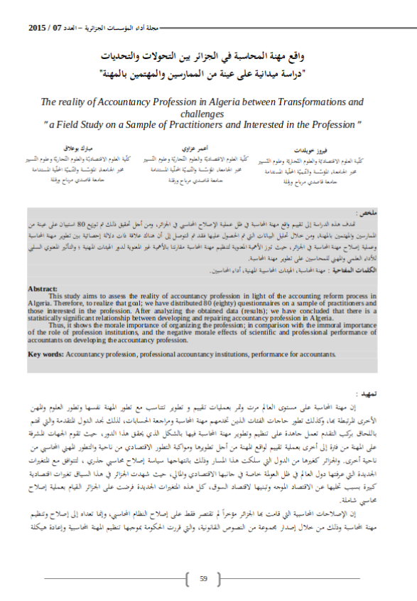 The reality of Accountancy Profession in Algeria between Transformations and challenges