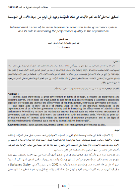 Internal audit as one of the main important mechanisms in the governance system and its role in increasing the performance quality in the organization